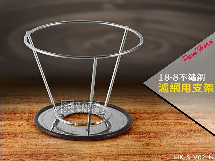 快樂屋?《寶馬牌》V02不鏽鋼濾網支架.承架 HK-S-V02-S 304不鏽鋼 可搭 免濾紙錐型濾網 手沖咖啡