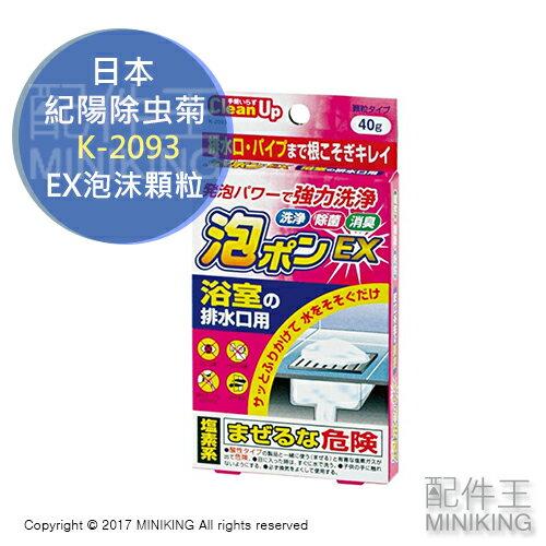 【配件王】現貨 日本製 紀陽除虫菊 K-2093 EX泡沫顆粒 浴室排水口 發泡 除菌 消臭 洗淨 40g CleanUp