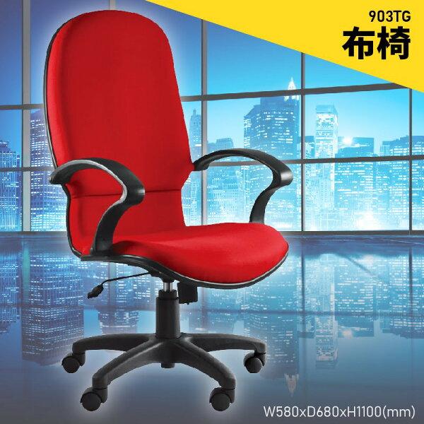 舒適好座~大富903TG辦公布椅升降椅辦公椅電腦椅氣壓式下降辦公室公司宿舍辦公用品台灣品牌