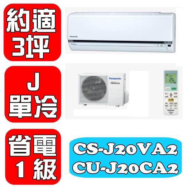 滿額最高折$1000★國際牌《約適3坪》〈J系列〉變頻單冷分離式冷氣【CS-J20VA2/CU-J20CA2】