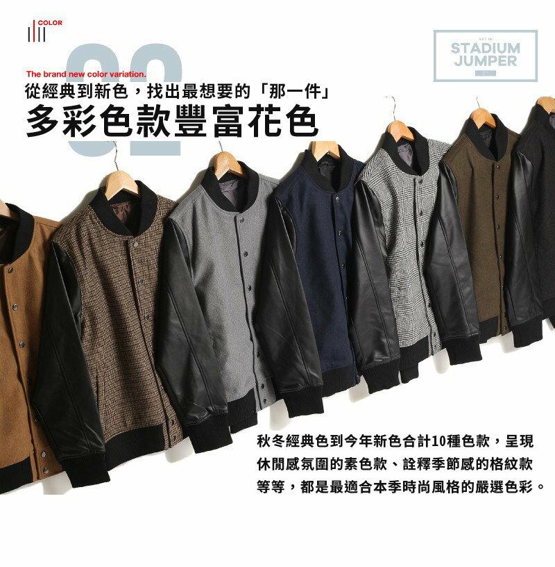 ★台灣現貨 棒球外套 夾克 拼接 撞色 混羊毛 街頭風格 7