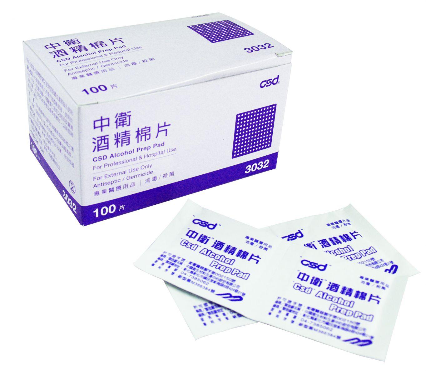 【中衛】酒精棉片 100入/盒