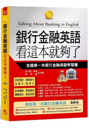 銀行金融英語 看這本就夠了-全國第一本銀行金融英語學習書(附MP3)