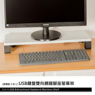 【 dayneeds 】【免運】USB鍵盤雙向鋼鐵腳座螢幕架(榛果拿鐵)/鍵盤架/收納架/電腦架/增高架/桌上架/置物架