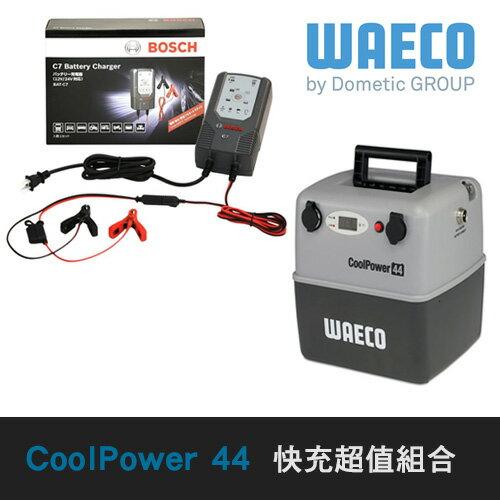 【RV運動家族】WAECO CoolPower RAPS-44 行動電源超值組合