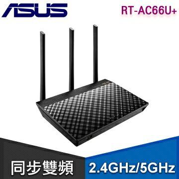 【ASUS華碩】RT-AC66U+無線分享器