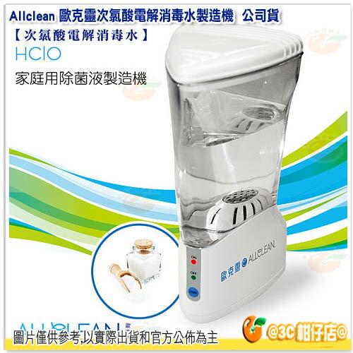 Allclean 歐克靈次氯酸電解消毒水製造機 公司貨 省錢 安全 操作簡單 原廠保固
