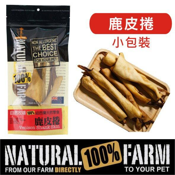 紐西蘭NaturalFarm100%純天然鹿皮捲-小包裝Pet'sTalk
