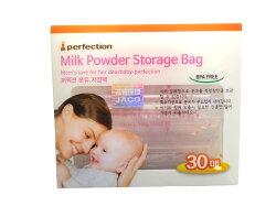 傳佳知寶 奶粉袋 韓國perfection 拋棄式奶粉袋30入 外出奶粉袋 拋棄式奶粉袋 奶粉盒 母乳袋