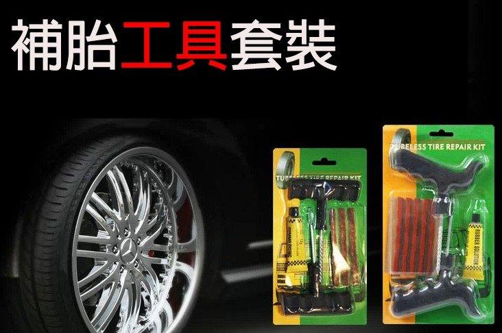 6件套補胎工具,修補工具,汽保工具 補胎膠條 小補胎工具帶膠水 真空胎補胎工具、汽車補胎工具、汽保維修工具97B