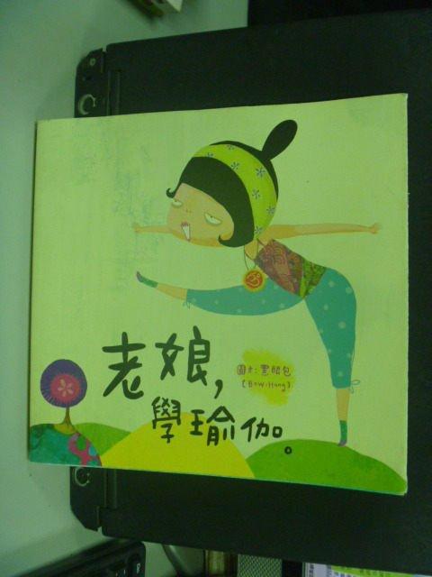 【書寶二手書T5/美容_OJA】老娘,學瑜伽_黑眼包