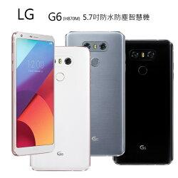 LG G6(H870DS) 5.7吋防水防塵雙鏡頭手機(4GB/64GB)【送TYPE-C傳輸充電線+螢幕保護貼+專用保護套】