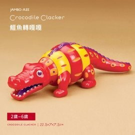 【淘氣寶寶】【美國B.Toys感統玩具】非洲童樂團-鱷魚嘎嘎轉