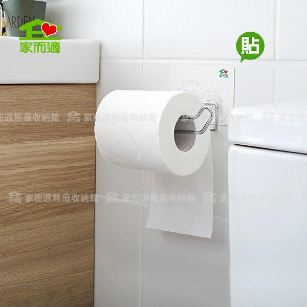 家而適 捲筒衛生紙架 廁所置物架 浴室壁掛架 衛浴 免釘無痕收納架 新升級2in1雙無痕膠片  粗糙凹凸牆面