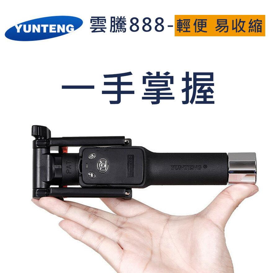 Yunteng 雲騰888 充電式自拍器 迷你自拍桿 原廠正品 自拍神器 無線 手機 相機 出國 賞櫻 可上飛機
