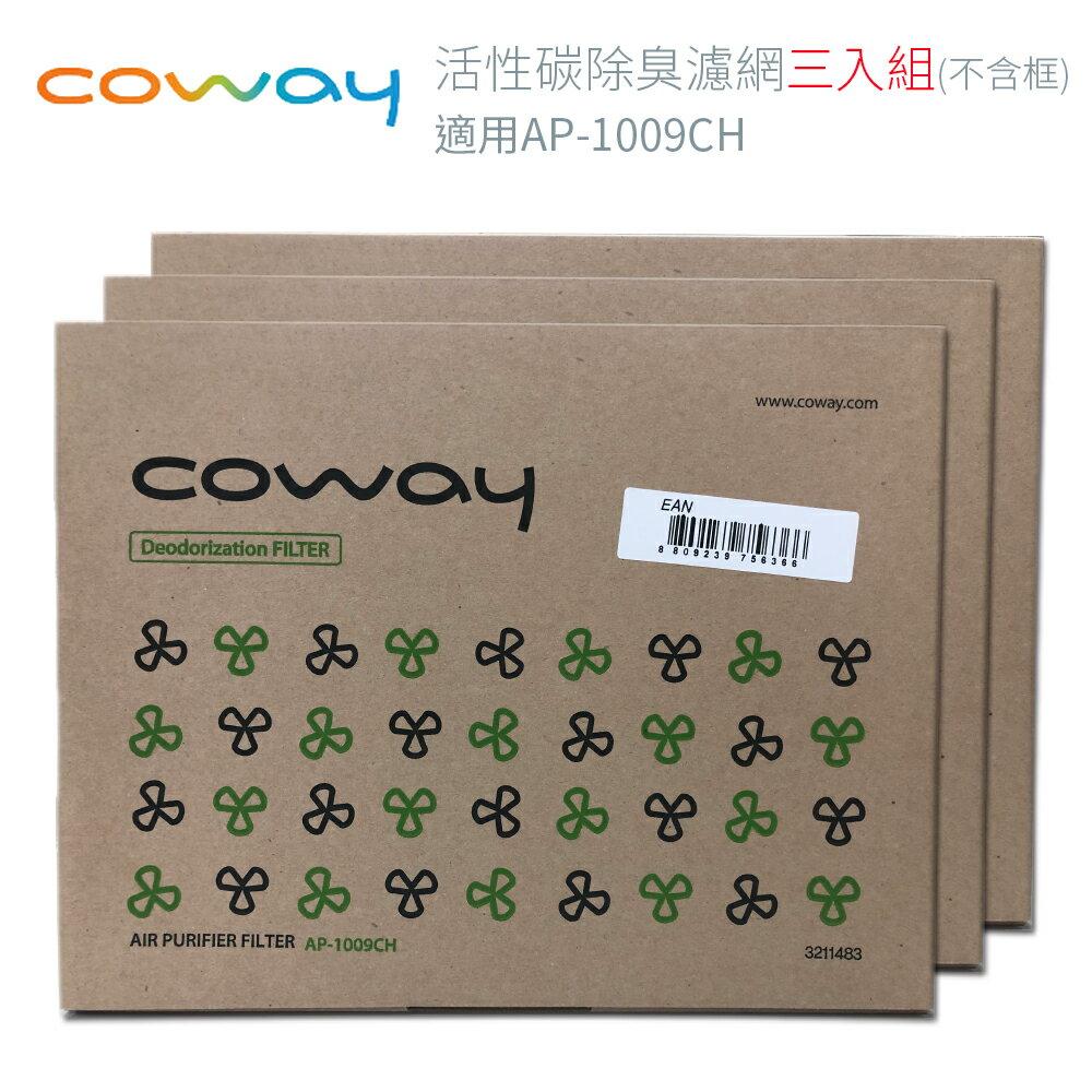 Coway 活性碳除臭濾網三入組(不含框)【適用AP-1009CH】