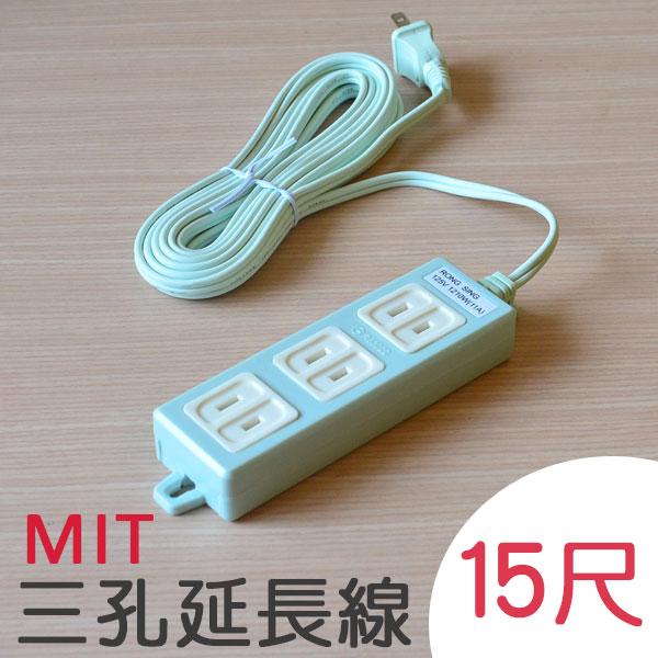 ~aife life~MIT三孔延長線~15尺  製  電線插頭  擴充插頭  露營  釣