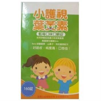 德芳保健藥妝:橙心小護視-葉黃素口嚼錠160錠【德芳保健藥妝】