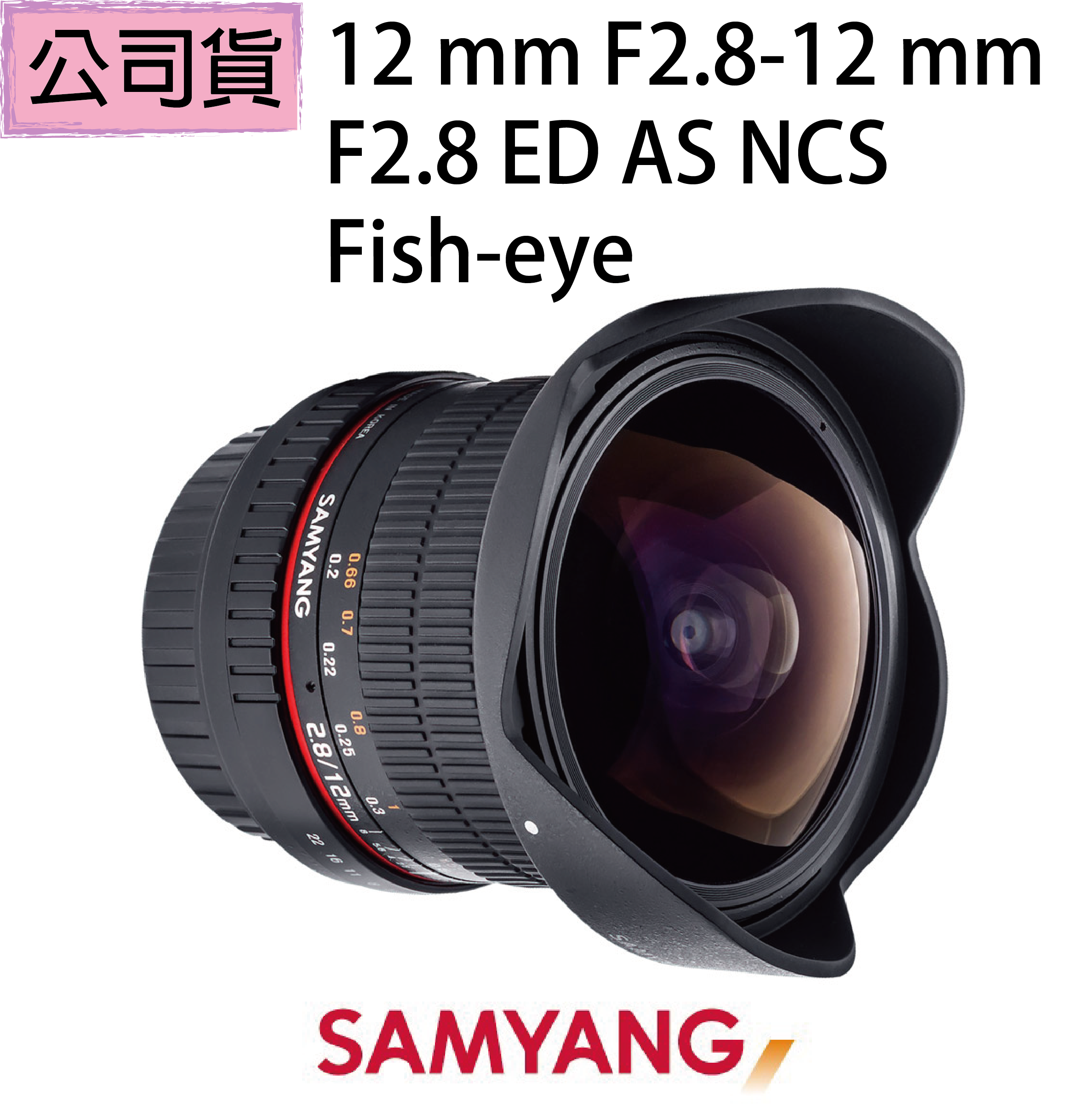 3期0利率【SAMYANG】12 mm F2.8 - 12 mm F2.8 ED AS NCS Fish-eye FOR CANON (公司貨)
