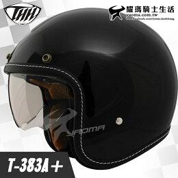 THH安全帽 黑色 素色復古 墨鏡 內襯可拆 半罩 耀瑪騎士機車部品
