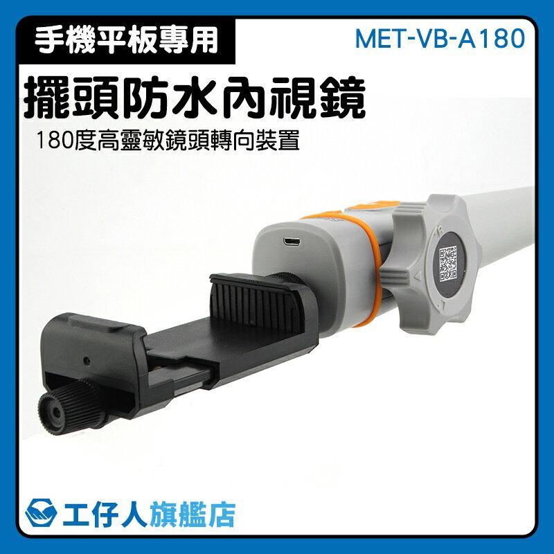 MET-VB-A180 機車維修工具 擺頭防水內視鏡 排泄管路 高品質 水電施工 水管內窺鏡