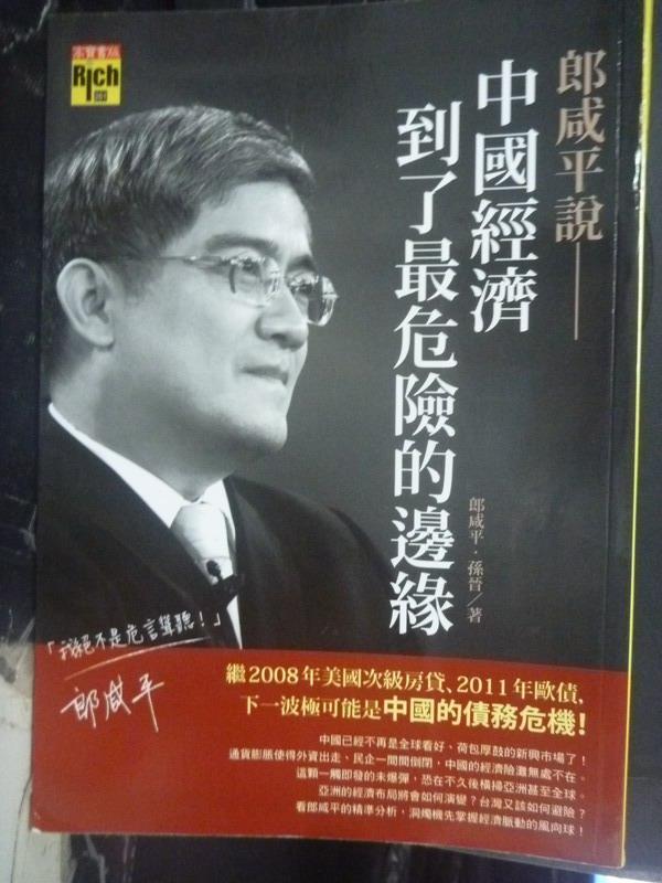【書寶二手書T8/社會_IAE】郎咸平說中國經濟到了最危險的邊緣_郎咸平、孫晉