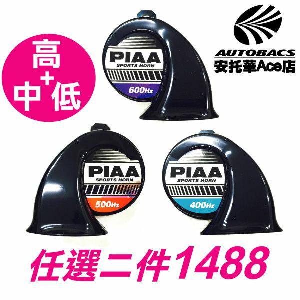 【任選二件1488元】日本製PIAA警示喇叭HO3低音/HO4中音/HO5高音★選べるホーン★獨家限量回饋組 (PIAA-H-SET)