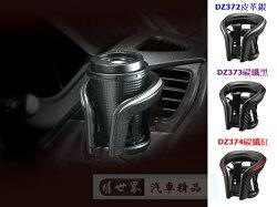 權世界@汽車用品 日本 CARMATE 冷氣出風口夾式 4點式彈簧膜片固定 高質感飲料架 杯架 DZ372-三種選擇