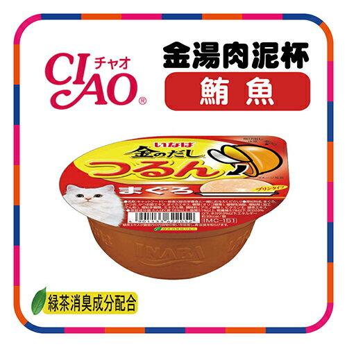 【力奇】CIAO 金湯-肉泥杯-鮪魚 65g(IMC-151)-48元>可超取(C002G21)