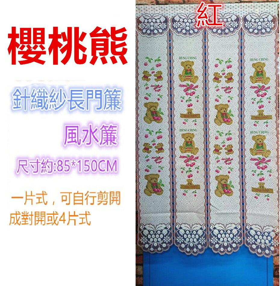 紅色櫻桃熊長門簾日式針織紗四排門簾。一片式風水簾尺寸約85*150CM,一片式中間可自行剪開,不附桿