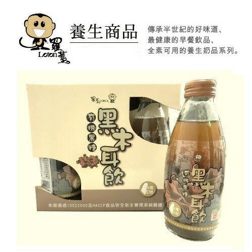 【羅東鎮農會】羅董有機黑糖黑木耳飲6瓶
