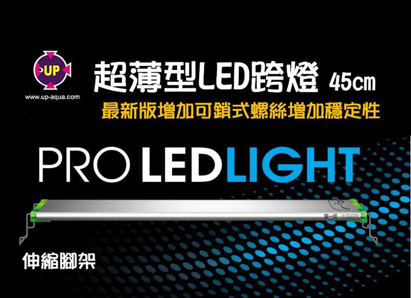 [第一佳 水族寵物] 台灣雅柏UP [45cm(1.5尺)-全白燈] 超薄型LED跨燈 (伸縮腳架) 免運