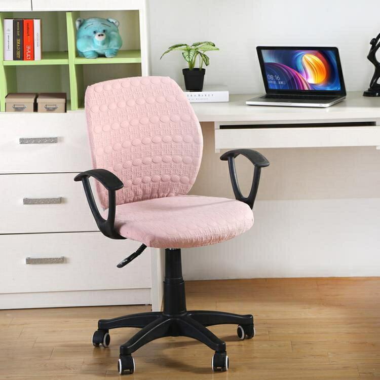 辦公轉椅套罩網吧電腦椅子套分體加厚彈力老板升降座椅扶手套通用