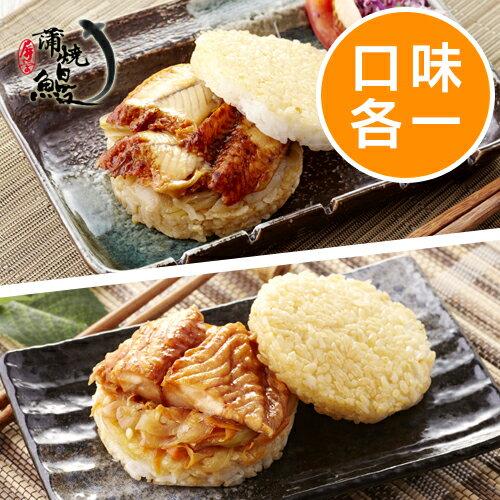【屏榮坊】蒲燒鰻魚雕魚米堡-各1入<300g盒>(海鮮米漢堡)