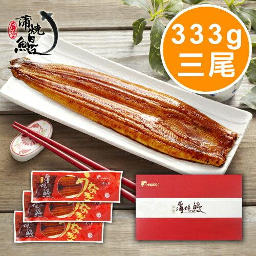 【屏榮坊】蒲燒鰻魚333g* 3尾/1kg/盒   重量級規格,超值享受