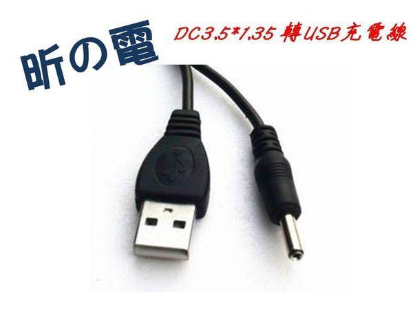 [NOVA成功3C]DC3.5 USB轉接線 圓孔 音箱 移動電源 平板 usb 充電線 喔!看呢來