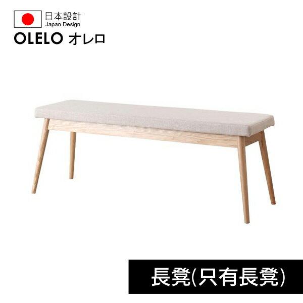 【OLELO】日本設計北歐款長型餐桌_長凳(只有長凳) - 限時優惠好康折扣