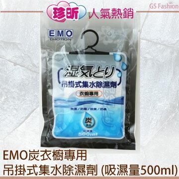 【珍昕】EMO炭 衣櫥專用吊掛式集水除濕劑 (吸濕量500ml)