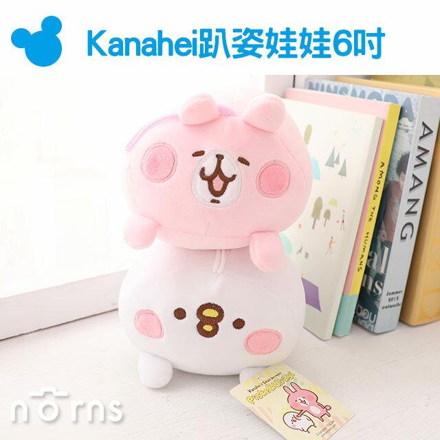 NORNS【Kanahei趴姿娃娃6吋】 正版 超彈力 卡娜赫拉的小動物 絨毛玩偶 兔兔P助 疊疊樂 抱枕 麻糬感