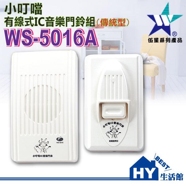 有線式IC音樂門鈴組WS-5016A《傳統式有線電鈴組》台灣製造《HY生活館》水電材料專賣店