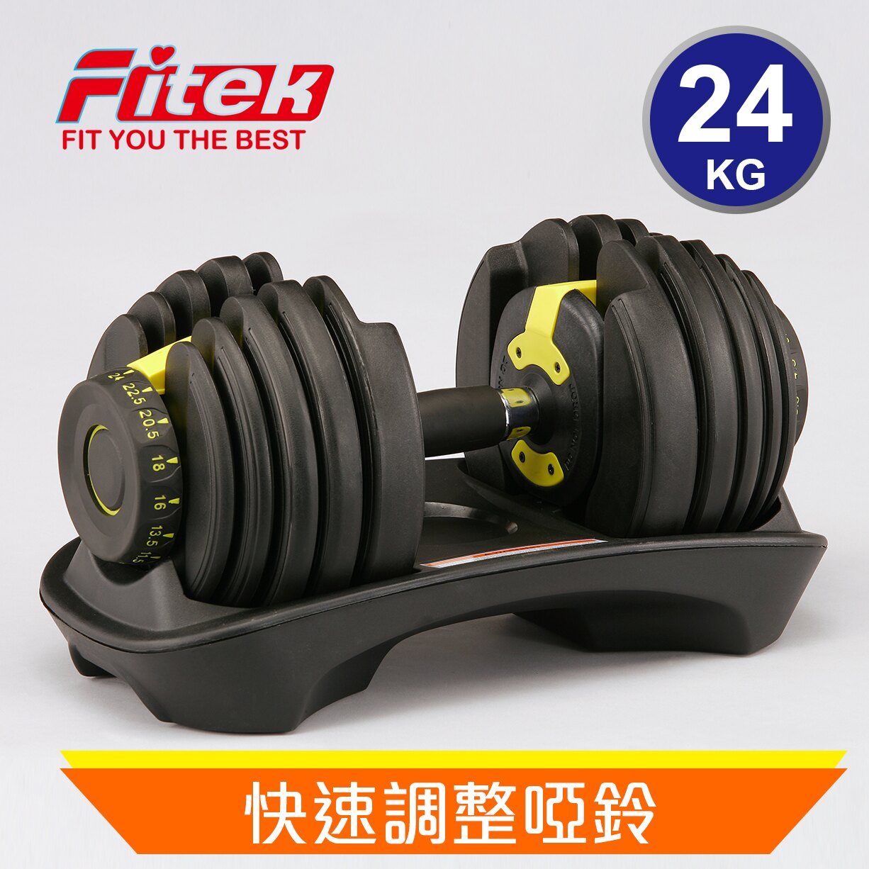 【Fitek健身網】24KG快速調整啞鈴 24公斤槓鈴 15段重量可調 重訓 舉重訓練 組合式槓片槓鈴短槓