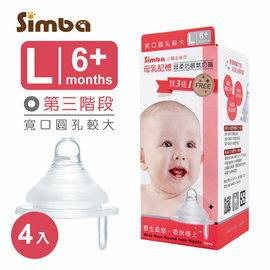 Simba小獅王辛巴 - 母乳記憶超柔防脹氣奶嘴 -寬口圓孔較大 (L) -4入 0