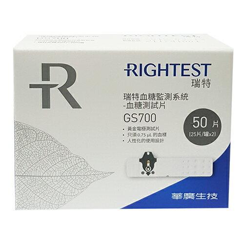 BIONIME瑞特GS700血糖試紙(50片/盒)GM700S機適用-未開放網購(來電再優惠02-27134988)