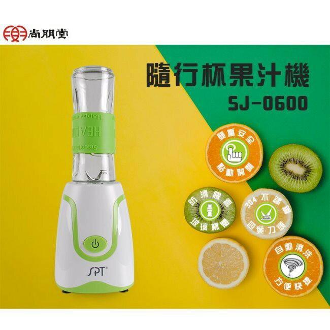 尚朋堂 SPT 隨行杯果汁機 調理機 食物混合機 SJ-0600 (SJ0600)