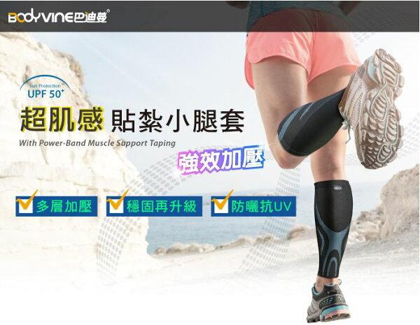 【登瑞體育】BODYVINE束健超肌感貼紮小腿套-強效加壓型_13508