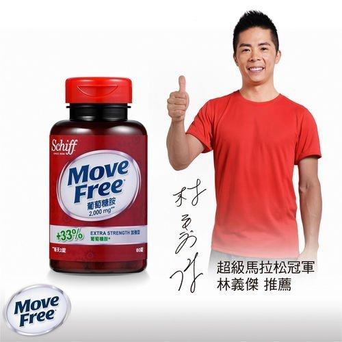 永大醫療~Move Free葡萄糖胺2000mg 150錠特價770元在免運費唷