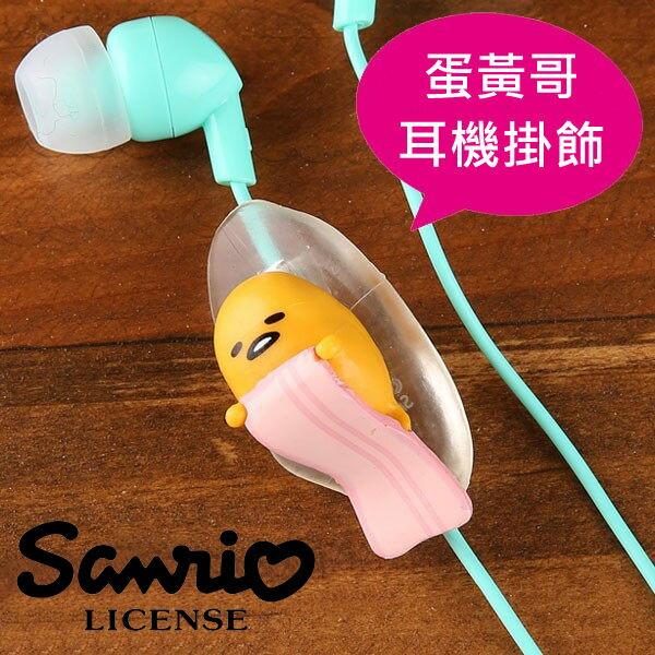 B.培根被被款【日本進口正版】 蛋黃哥 耳機掛飾 擺飾 三麗鷗 - 604590