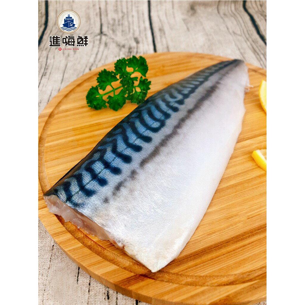 挪威薄鹽鯖魚 200g30g(片)