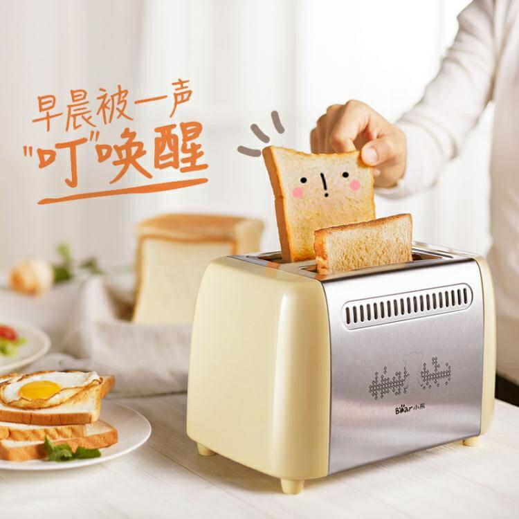 「樂天優選」麵包機Bear/小熊DSL-A02W1烤麵包機全自動家用早餐2片吐司機土司多士爐
