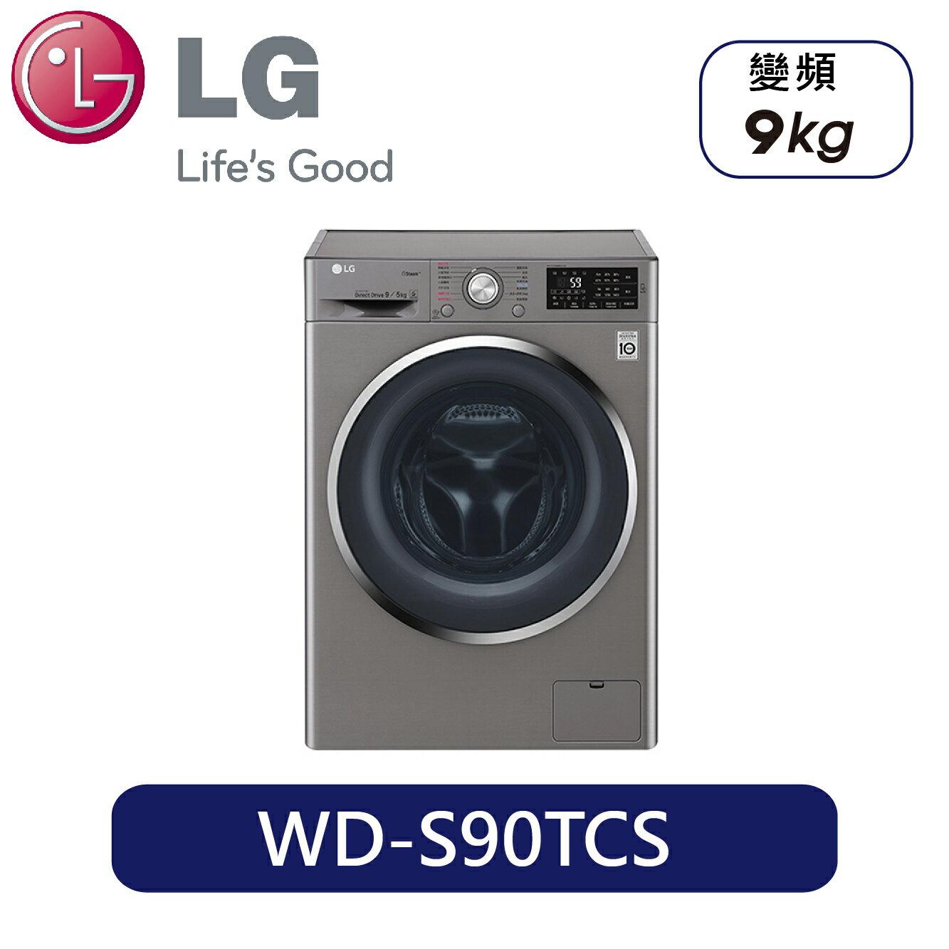 LG | 9KG 蒸氣滾筒 直驅變頻式洗衣機 精緻銀 WD-S90TCS
